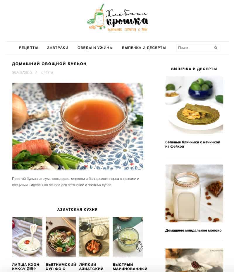 homepage screenshot of mybreadcrum.ru